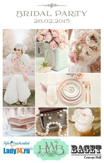 Bridal Party Челябинск
