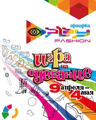 дизайнерская выставка-ярмарка