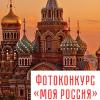 Радио ЗВЕЗДА запустило фотоконкурс «Моя Россия»