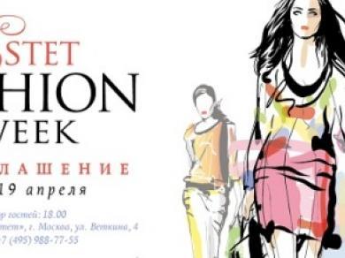 неделя моды