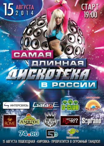 Афиша в Челябинске