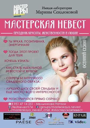 """Проект """"Мастерская невест"""""""