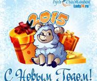 Новогодняя открытка 2015 овечка